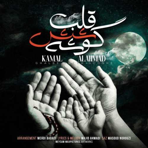دانلود آهنگ جدید کمال آل احمد به نام قلب شش گوشه