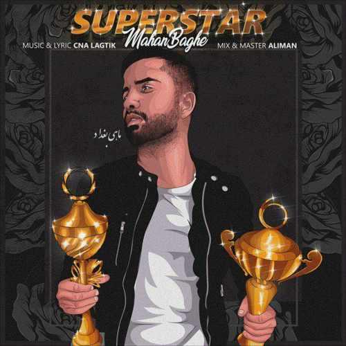 دانلود آهنگ جدید ماهان بغدادی به نام سوپر استار