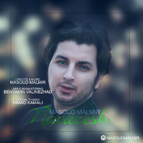 دانلود آهنگ جدید مسعود مالمیر به نام نوازش