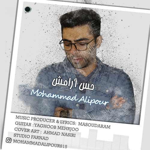 دانلود آهنگ جدید محمد علیپور به نام حس آرامش