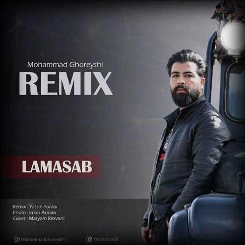 دانلود آهنگ جدید محمد قریشی به نام لامصب