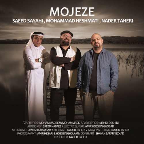 دانلود آهنگ جدید محمد حشمتی و نادر طاهری و سعید سیاحی به نام معجزه