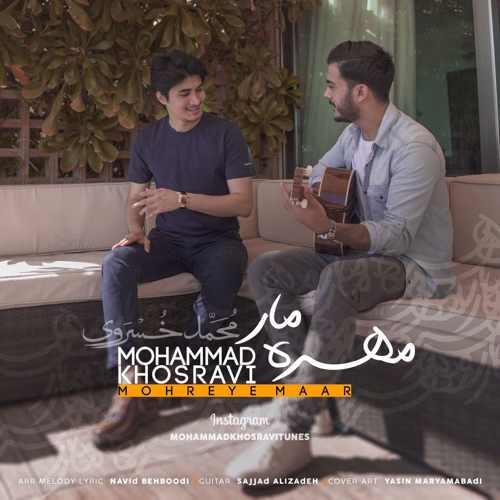 دانلود آهنگ جدید محمد خسروی به نام مهره مار