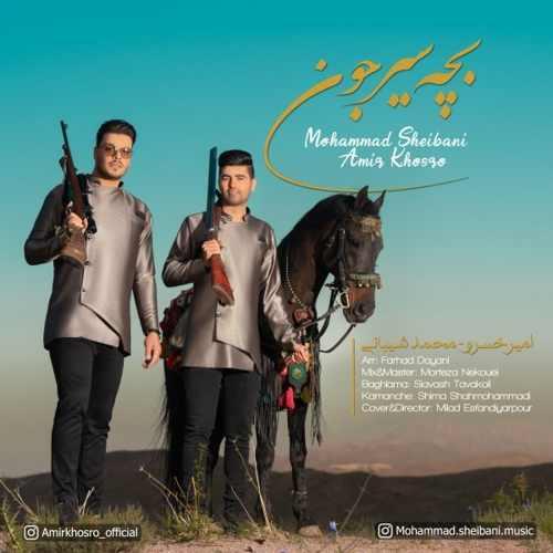 دانلود آهنگ جدید امیرخسرو و محمد شیبانی به نام بچه سیرجون