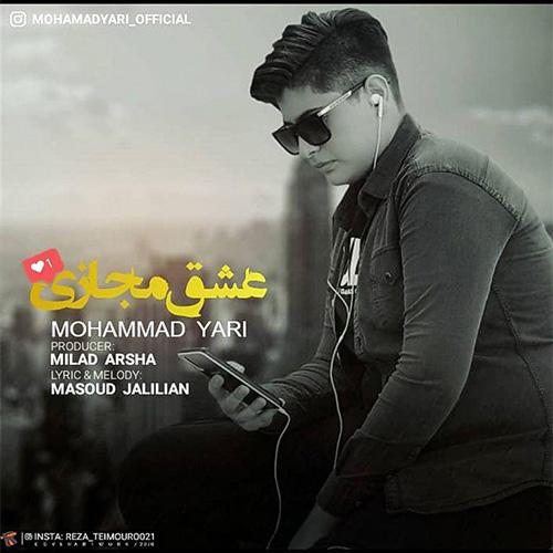 دانلود آهنگ جدید محمد یاری به نام عشق مجازی