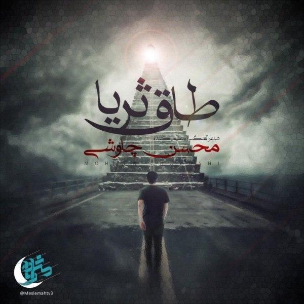 دانلود آهنگ جدید محسن چاوشی به نام طاق ثریا