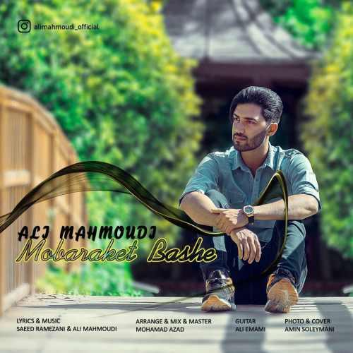 دانلود آهنگ جدید علی محمودی به نام مبارکت باشه