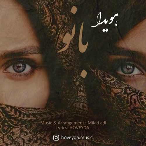 دانلود آهنگ جدید امین حبیبی به نام بی رحم