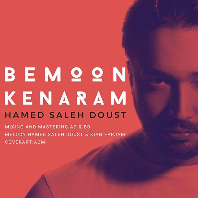 دانلود آهنگ جدید حامد صالح دوست به نام بمون کنارم
