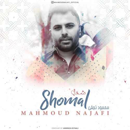 دانلود آهنگ جدید محمود نجفی به نام شمال