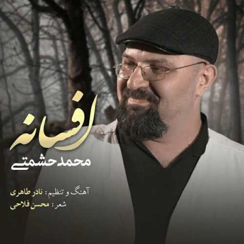 دانلود آهنگ جدید محمد حشمتی به نام افسانه
