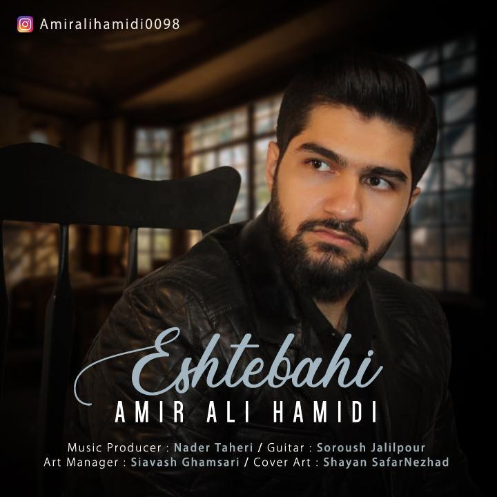 دانلود آهنگ جدید امیر علی حمیدی به نام اشتباهی