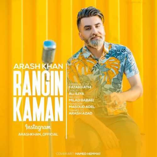دانلود آهنگ جدید آرش خان به نام رنگین کمان