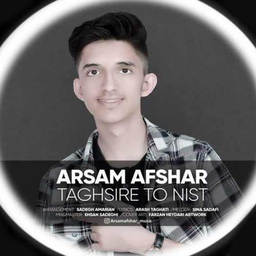 دانلود آهنگ جدید آرسام افشار به نام تقصیر تو نیست