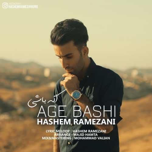 دانلود آهنگ جدید هاشم رمضانی به نام اگه باشی