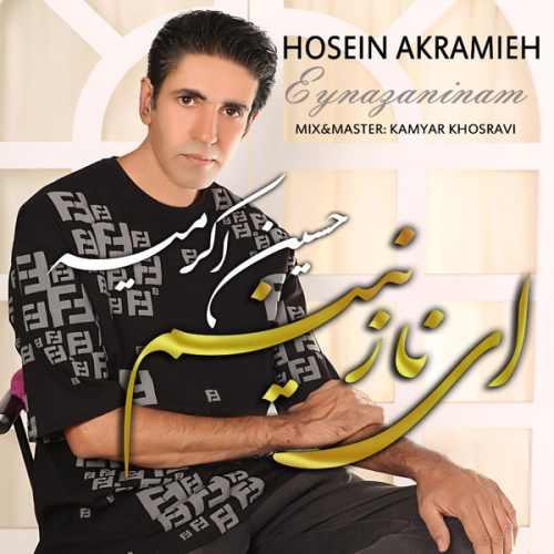 دانلود آهنگ جدید حسین اکرمیه به نام ای نازنینم