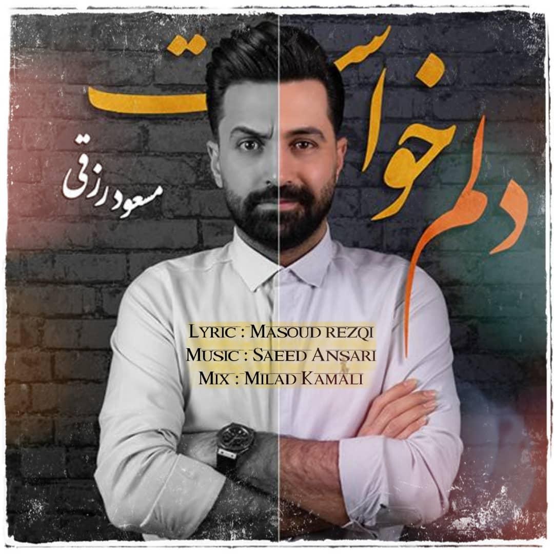 دانلود آهنگ جدید مسعود رزقی به نام دلم خواست