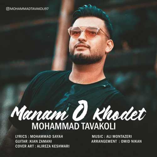 دانلود آهنگ جدید محمد توکلی به نام منم و خودت