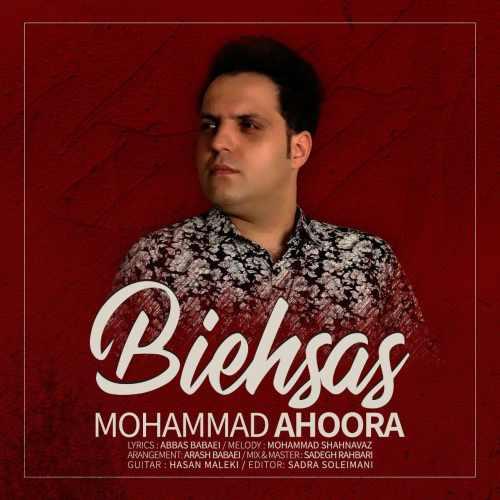 دانلود آهنگ جدید محمد اهورا به نام بی احساس