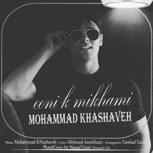 دانلود آهنگ جدید محمد خشاوه به نام اونی که میخوامی