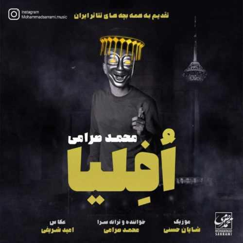دانلود آهنگ جدید محمد صرامی به نام افلیا