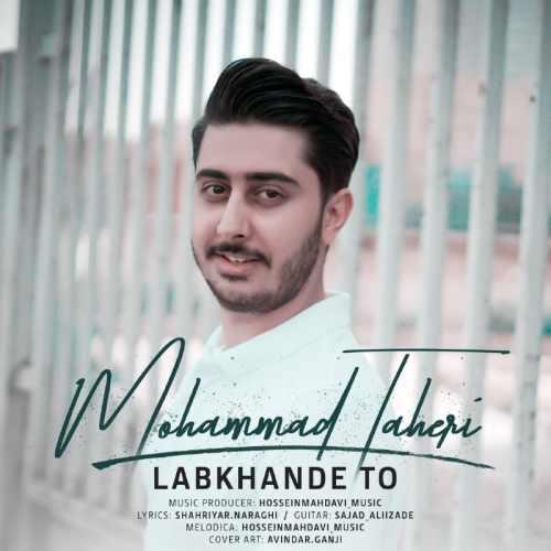 دانلود آهنگ جدید محمد طاهری به نام لبخند تو