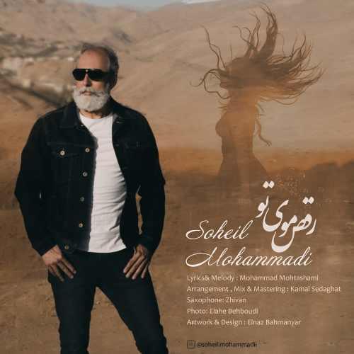 دانلود آهنگ جدید سهیل محمدی به نام رقص موی تو