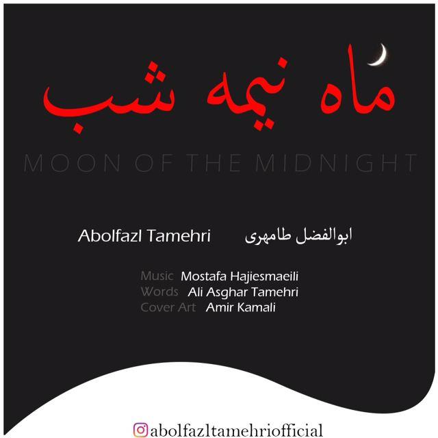 دانلود آهنگ جدید ابوالفضل طامهری به نام ماه نیمه شب