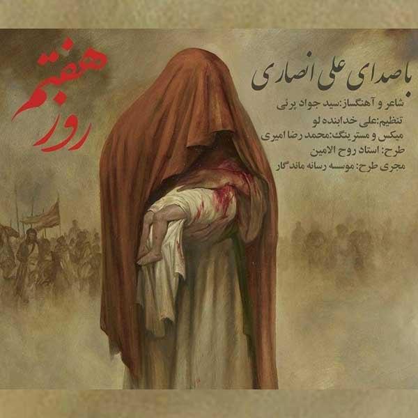 دانلود آهنگ جدید علی انصاری به نام روز هفتم