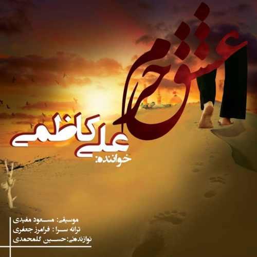 دانلود آهنگ جدید علی کاظمی به نام عشق حرم