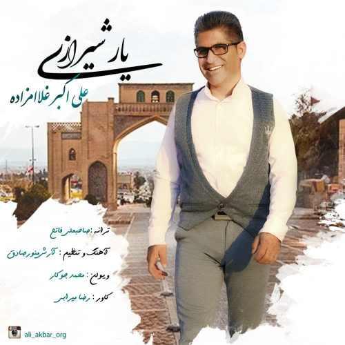 دانلود آهنگ جدید علی اکبر غلامزاده به نام یار شیرازی