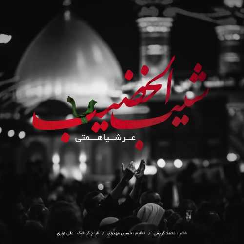 دانلود آهنگ جدید عرشیا همتی به نام شیب الخضیب