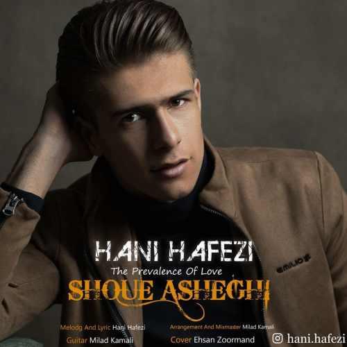 دانلود آهنگ جدید هانی حافظی به نام شوی عاشقی
