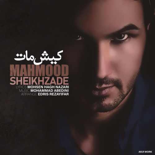 دانلود آهنگ جدید محمود شیخ زاده به نام کیش مات