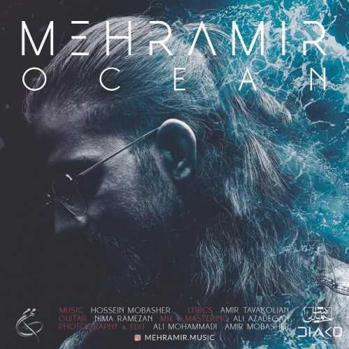 دانلود آهنگ جدید مهرامیر به نام اقیانوس