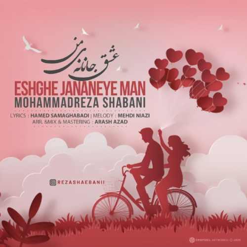 دانلود آهنگ جدید محمدرضا شعبانی به نام عشق جانانه ی من