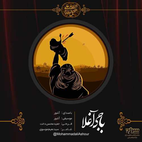 دانلود آهنگ جدید محمد علی آشور به نام باجی آغلا
