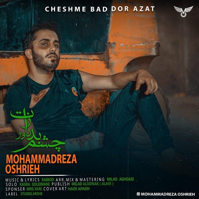 دانلود آهنگ جدید محمدرضا عشریه به نام چشم بد دور ازت