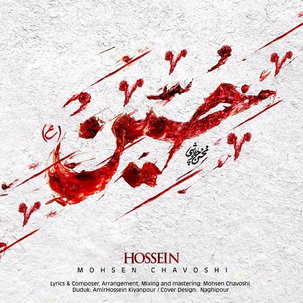 دانلود آهنگ جدید محسن چاوشی به نام حسین