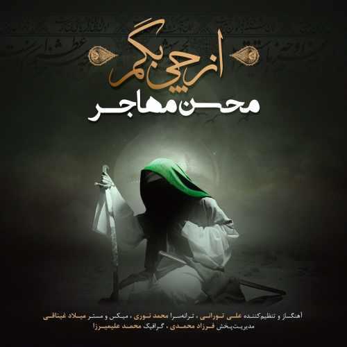 دانلود آهنگ جدید محسن مهاجر به نام از چی بگم