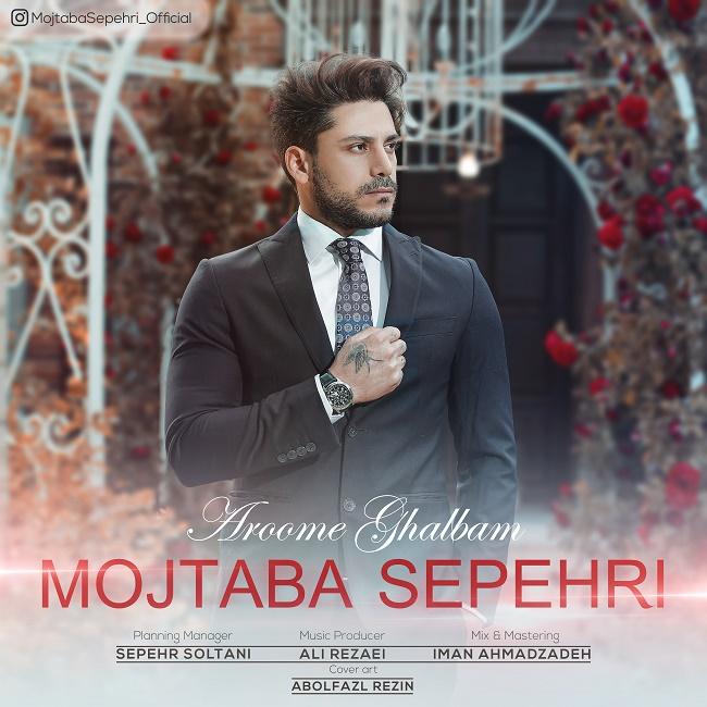 دانلود آهنگ جدید مجتبی سپهری به نام آروم قلبم