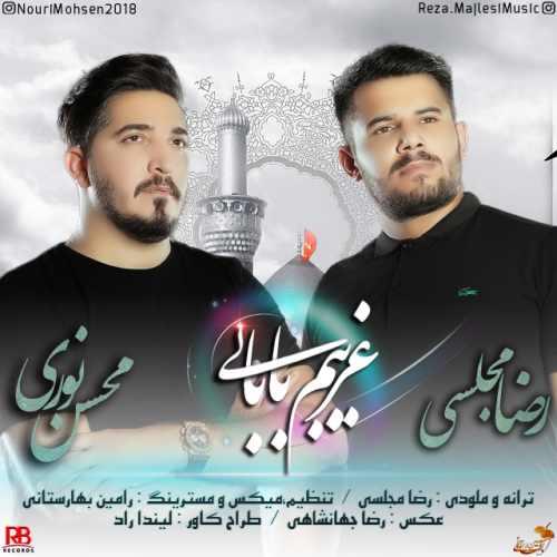 دانلود آهنگ جدید رضا مجلسی و محسن نوری به نام غریبم بابایی