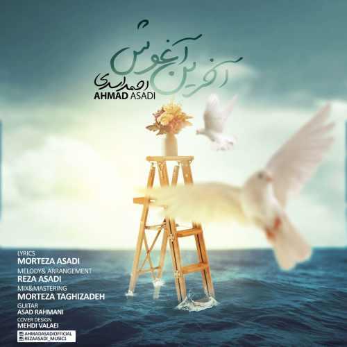 دانلود آهنگ جدید احمد اسدی به نام آخرین آغوش