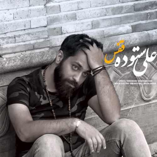 دانلود آهنگ جدید علی ستوده به نام قفس