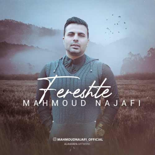 دانلود آهنگ جدید محمود نجفی به نام فرشته