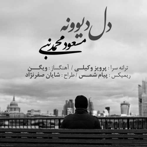 دانلود آهنگ جدید مسعود محمدنبی به نام دل دیوونه