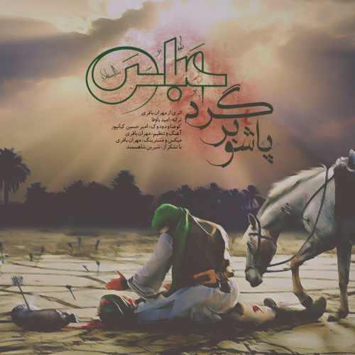 دانلود آهنگ جدید مهران باقری به نام پاشو برگرد عباس