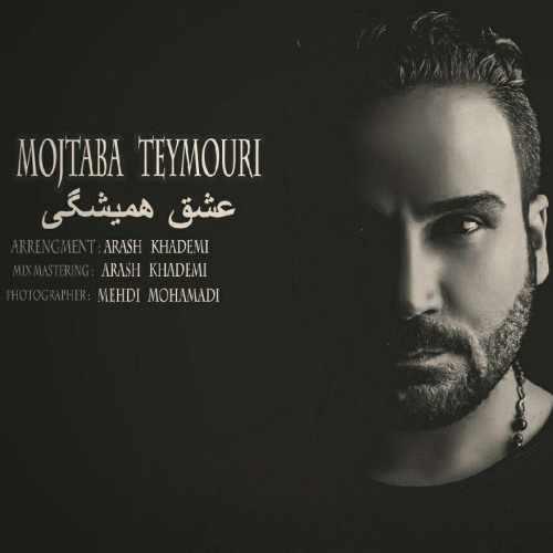 دانلود آهنگ جدید مجتبی تیموری به نام عشق همیشگی