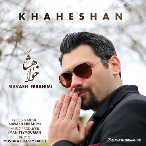 دانلود آهنگ جدید سیاوش ابراهیمی به نام خواهشا