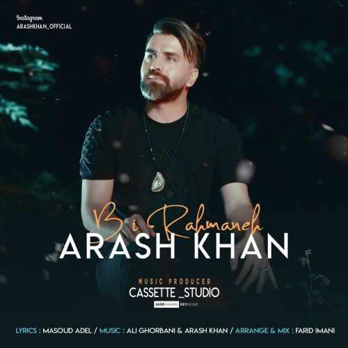 دانلود آهنگ جدید آرش خان به نام بیرحمانه